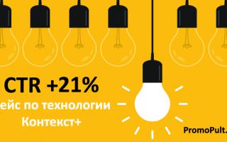 Кейс: как в один клик увеличить CTR контекстной рекламы на 21% с помощью технологии «Контекст+» от PromoPult