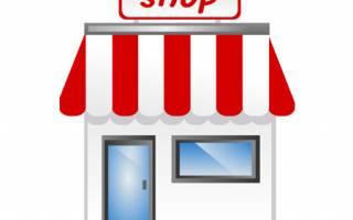 Сложно ли открыть свой магазин?
