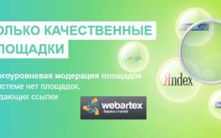 WebArtex — новый взгляд на продвижение сайтов статьями и заработок на их размещении