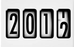 Подходит к концу 2011 год