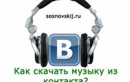 Все методы скачивания музыки из VK.com