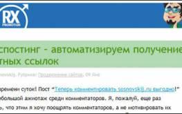 Правильный код заголовка постов на блоге