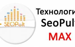 Эффективная покупка ссылок с помощью SeoPult Max