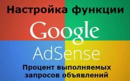 Как уменьшить количество рекламы на сайте и сохранить доход — функция «Процент выполняемых запросов объявлений» в Google Adsense
