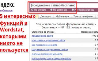 5 полезных функций в Wordstat Яндекса, которыми вы не пользуетесь