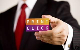Партнерская программа Printclick — заработок на продаже визиток