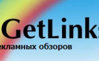 Gogetlinks — заработай на сайте или продвинь веб-проекты