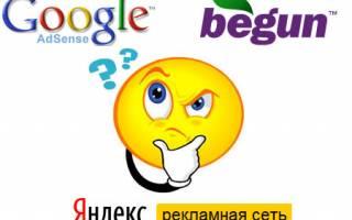 Google Adsense, Begun или Рекламная сеть Яндекса — что выбрать для заработка?