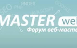 Купил форум вебмастеров и оптимизаторов MasterWebs.ru