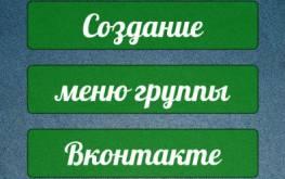 Как увеличить продажи в Вконтакте с помощью создания меню для группы?