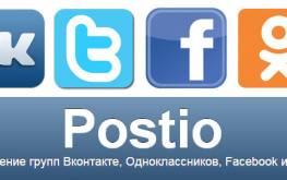 Postio — наполнение групп и пабликов в социальных сетях на полном автомате