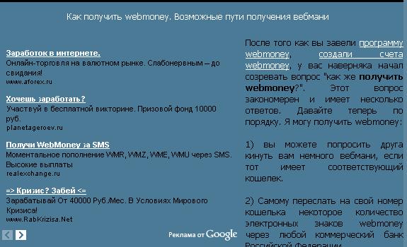 Удачное размещение и цветовая схема google adsense