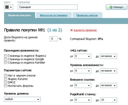 добавление сценария - rookee.ru