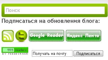 555 читателей