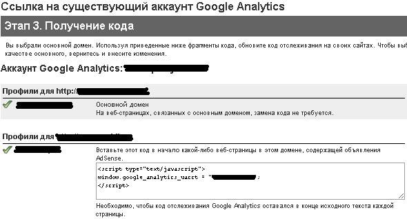 google analytics - добавляем в шаблон дополнительный код