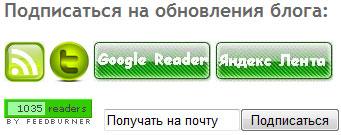 вариант оформления подписки на обновления блога по средствам rss каналов
