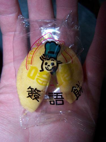 Fortune Cookies (счастливые печенки) в китайских ресторанах