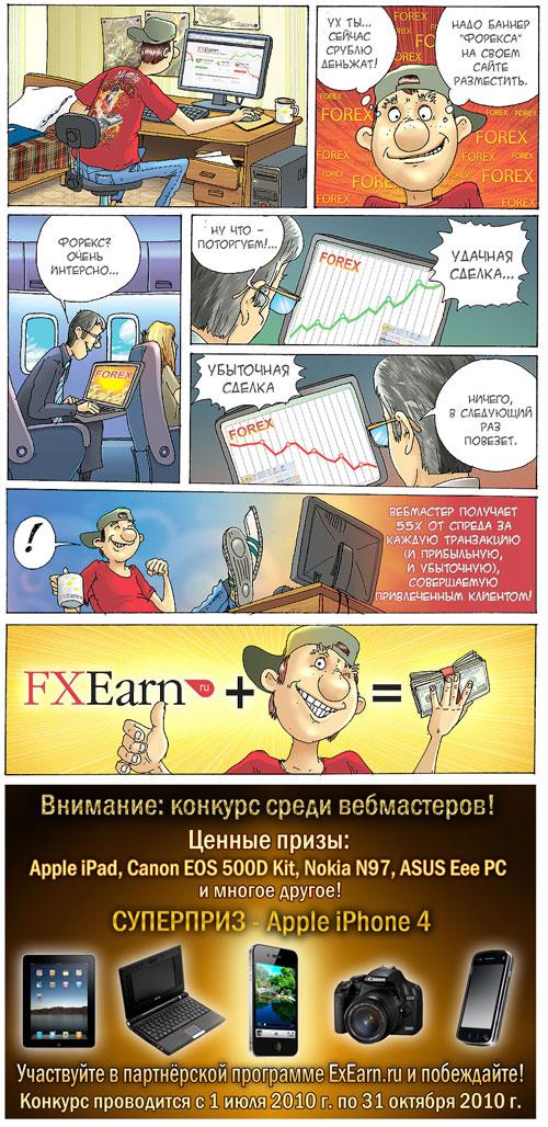 комикс от партнерской программы fxearn.ru