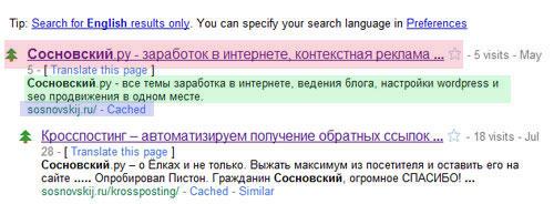 сниппет: пример для блога sosnovskij.ru