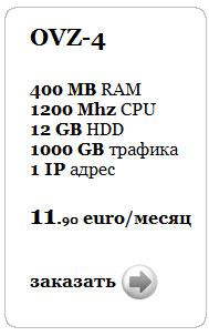 тариф OVZ-4 (хостинг FastVPS)