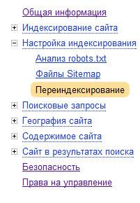 Новый инструмент в панели Яндекс.Вебмастер для обновления сохраненной копии
