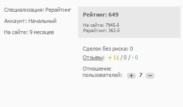 аккаунт на free-lance.ru