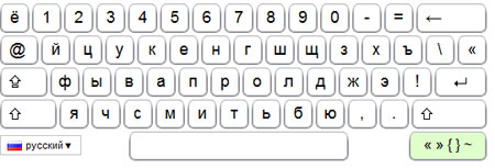 виртуальная клавиатура яндекса