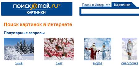 """обновленный """"Поиск@Mail.Ru"""""""
