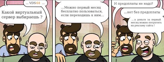 комикс от vds64