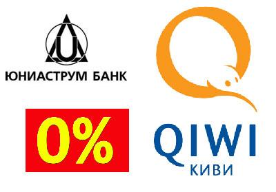 """У клиентов """"Юниаструм Банка"""" появилась возможность беспроцентного пополнения системы """"QIWI Кошелек"""""""