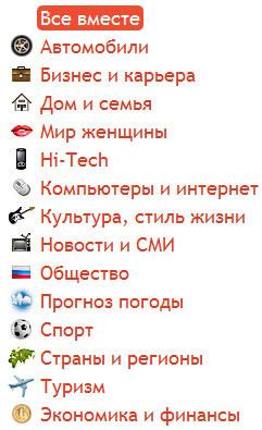 список групп на subscribe.ru