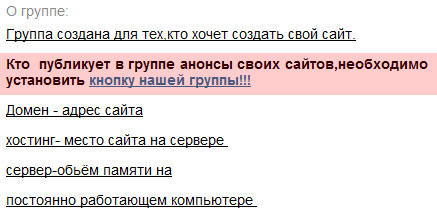 правила групп на subscribe.ru