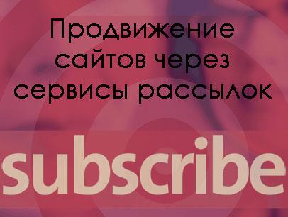 Бесплатное продвижение сайта через группы subscribe.ru