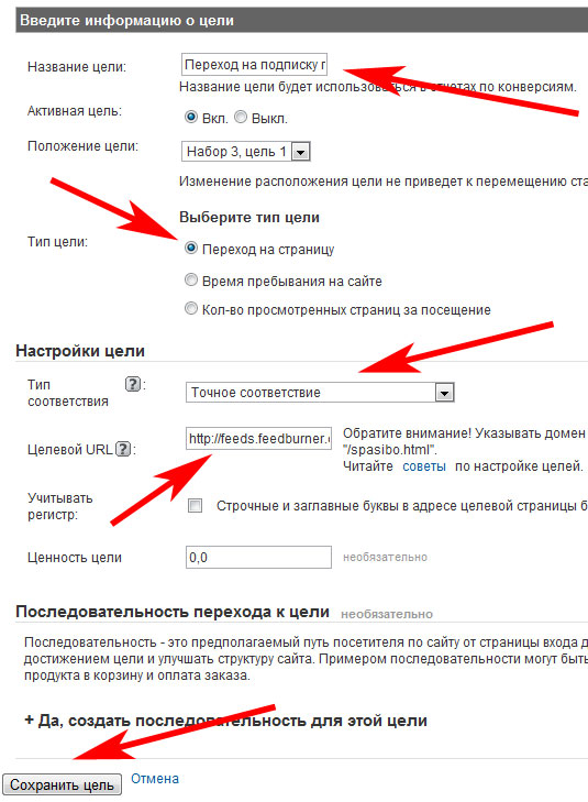 настройка цели в google analytics
