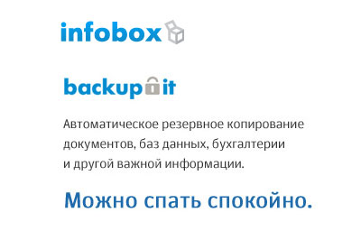 услуга от Infobox - сервис хранения бэкапов