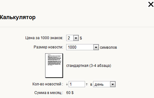 калькулятор на сайте textreporter.ru