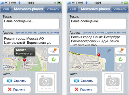 приложение MedvedevPlaces