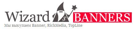 Wizard-banners.com - высокий заработок на Rich-Media