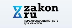 zakon.ru первая социальная сеть для юристов