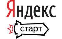 Яндекс.Старт
