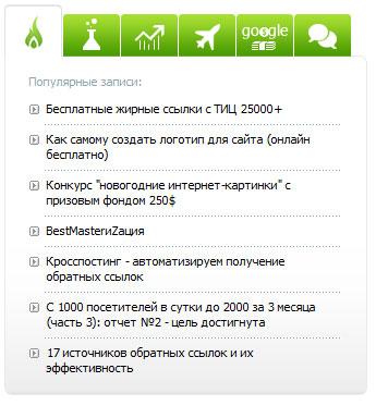 боковое меню на sosnovskij.ru