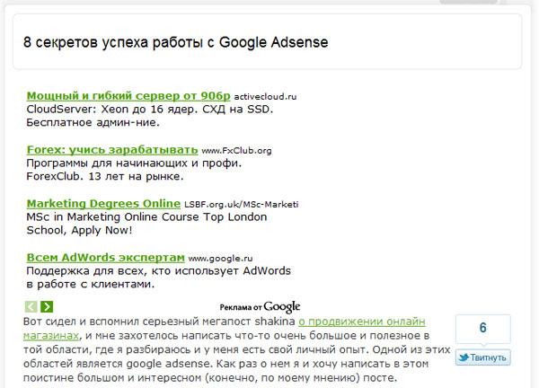 объявления гугл адсенс