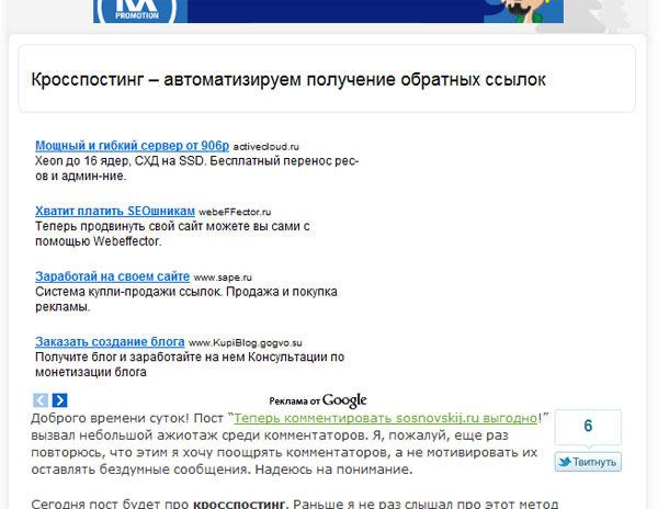 объявления google adsense