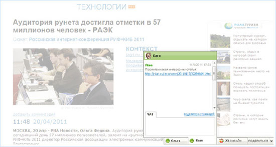 версия icq on-site