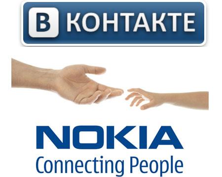приложение ВКонтакте для сенсорных устройств от Nokia