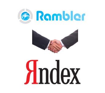 сотрудничество рамблера и яндекса