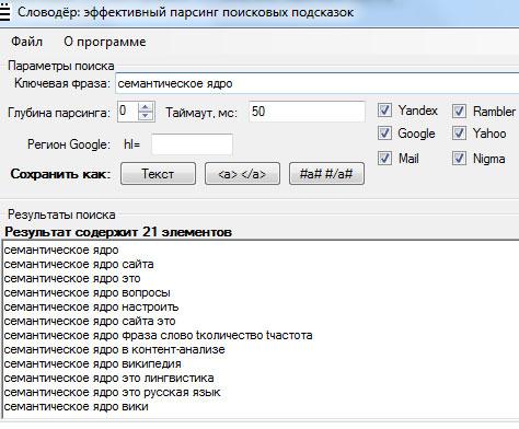 поисковые подсказки Словодер