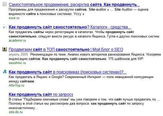 как продвинуть сайт. Поисковая выдача Яндекса