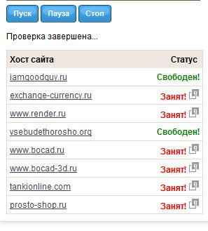 массовая проверка с доменов