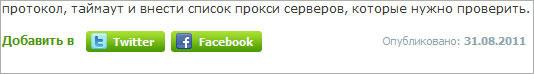 кнопки социальных сетей на блоге sosnovskij.ru